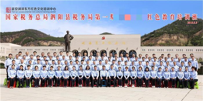 国家税务总局泗阳县税务局第一期党员干部红色教育培训班