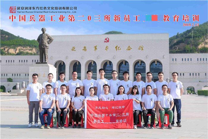 中国兵器工业第二0三所新员工党性教育培训