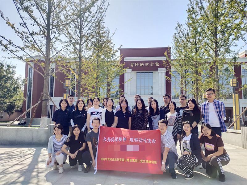 【延安校区】珠海华发实业股份有限公司直属第三党支部培训班