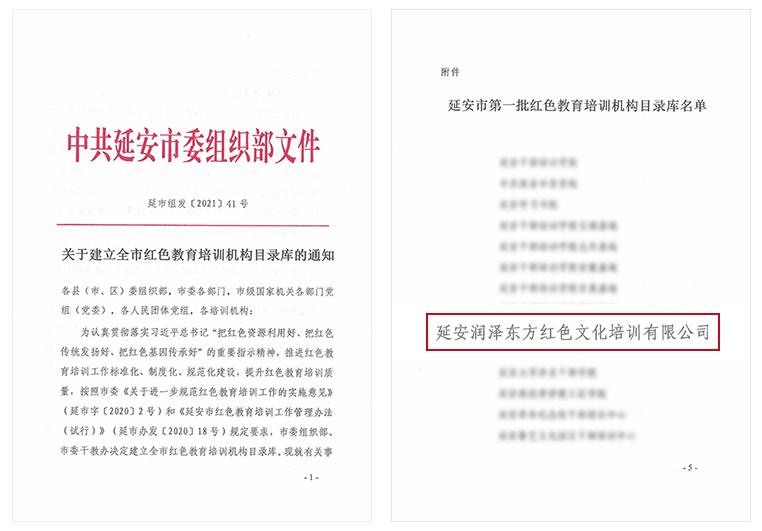 喜报:我单位被中共延安市委组织部列入红色教育培训机构备案目录